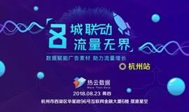 八城联动,流量无界——数据赋能广告素材,助力流量增长—杭州站