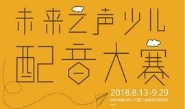 2018年深圳首届未来之星少儿配音大赛