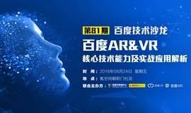 百度AR&VR核心技术能力及实战应用解析
