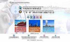 """中国国际医疗旅游(北京)展览会暨""""一带一路""""国际医疗旅游与健康产业大会"""