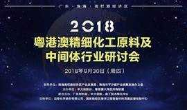 2018粤港澳精细化工原料及中间体行业研讨会