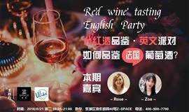 Ziroom&Ulike 红酒品鉴英文派对