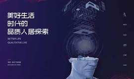 【邀请】寻美·武汉—美好生活时代的品质人居探索主题论坛