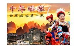 清远英西峰林+探索神秘千年瑶寨+瑶族篝火晚会 2日游