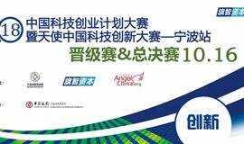 2018中国科技创业计划大赛暨天使中国科技创新大赛—宁波站 晋级赛&总决赛