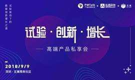 PMTalk X 吆喝科技|《试验、创新、增长》高端产品私享会