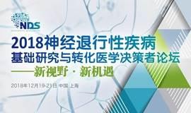 2018神经退行性疾病基础研究与转化医学决策者论坛