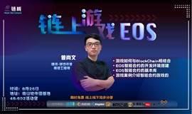 腾讯游戏高级工程师《链上游戏EOS》游戏与EOS技术专题沙龙