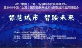 智慧城市 智绘未来--2018中国(上海)智慧城市发展高峰论坛