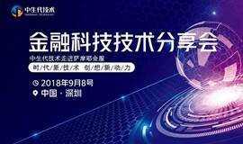 FinTech金融科技技术架构分享会