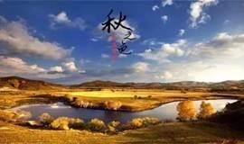 中秋/国庆 绝美88号公路 黄岗梁国家森林公园 达里湖 乌兰布统草原 蛤蟆坝 公主湖 晨雾日出 羊驼
