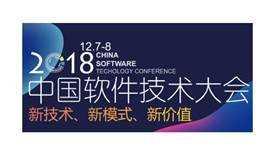 新技术 新模式 新价值 2018中国软件技术大会将于12月7日在北京国家会议中心如约而至