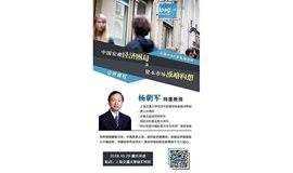 【法国IPAG高等商学院公开课】中国宏观经济困局及金融资本市场发展战略构想