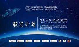 X-elerator 跃迁计划——HKX专场路演会