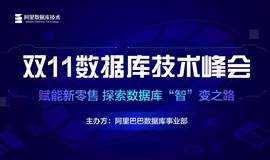 """阿里巴巴双11数据库技术峰会·成都站 - 探索数据库""""智""""变之路"""