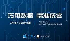 巧用数据,精准获客之APP推广系列北京专场|互联网行业公会 X 个推