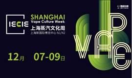 2018 IECIE上海蒸汽文化周 上海电子烟展