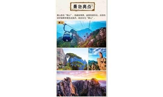 中秋 国庆 | 上帝的盆景·黄山·屯溪老街·同里·周庄江南水镇·3日之旅