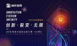 网易创业家大赛宣讲会暨创业扶持主题沙龙(北京赛区)