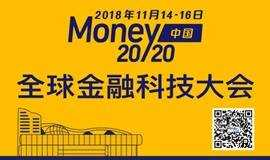 Money20/20中国大会