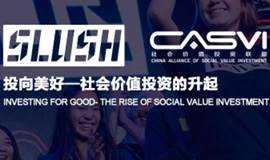 【GO*SU 】闯成社创独角兽共闯第一站活动——Slush上海2018全球创投大会