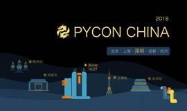 【深圳站】PyCon China 2018 - 2018/10/27