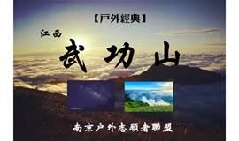 2018年10月2日-5日【户外经典】云中草原,户外天堂—江西 武功山