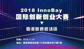2018INNOBAY国际创新创业大赛香港复赛路演