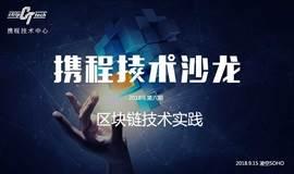 携程技术沙龙——区块链技术实践