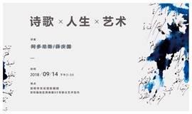 讲座  传说中的阿多尼斯要来啦!9月14日与世界殿堂级诗人阿多尼斯相约深圳市文化馆