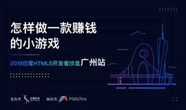 怎样做一款赚钱的小游戏-2018 白鹭HTML5开发者巡回沙龙广州站