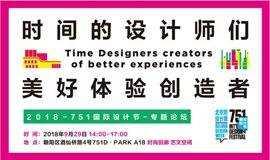 751国际设计节专题论坛-时间的设计师们——美好体验创造者