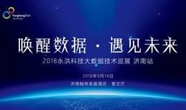 唤醒数据 · 遇见未来 ——2018 永洪科技大数据技术巡展  (济南站)