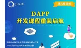 区块链动手实验室第八期 DAPP开发课程重装起航