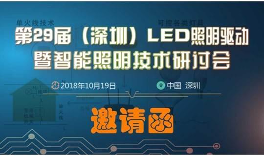 第29届(深圳)LED照明驱动暨智能照明技术研讨会