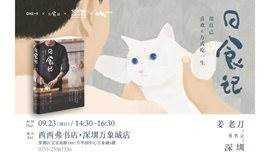 西西弗书店:姜老刀——《日食记:用自己喜欢的方式吃一生》新书分享会·深圳站