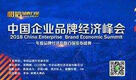 2018中国企业品牌经济峰会暨年度品牌经济指数百强发布盛典