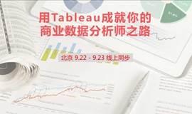 【线上线下同步】Tableau商业数据分析与数据可视化集训营