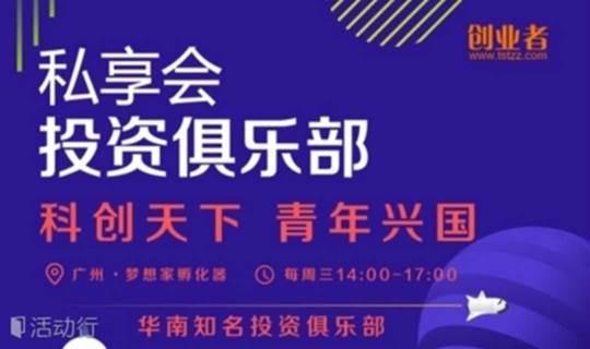 【梦想家】私享会-第52期创业融资人脉圈茶聊会