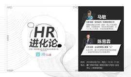BOSS直聘厦门站HR-Club丨HR进化论