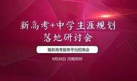 新高考+中学生涯规划落地研讨会暨新高考服务平台招商会(郑州站)