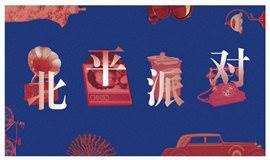 2018北京国际设计周朝阳门分会场 | 北平派对
