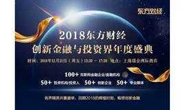 东方财经 创新金融与投资界年度盛典