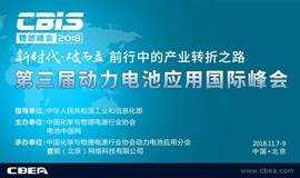 """""""锂想""""2018第三届动力电池应用国际峰会(CBIS2018)通知"""