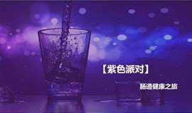 【紫色派对】肠道健康之旅