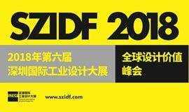 SZIDF2018|全球设计价值峰会