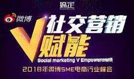 2018年微博SME电商行业峰会【限时免费报名】