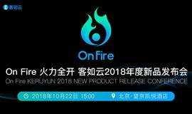 On Fire 火力全开 客如云2018年度新品发布会