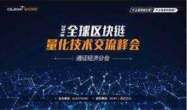 2018年全球区块链量化技术交流峰会(通证经济分会)