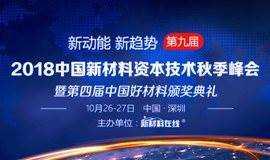 2018中国新材料资本技术秋季峰会暨第四届中国好材料颁奖典礼